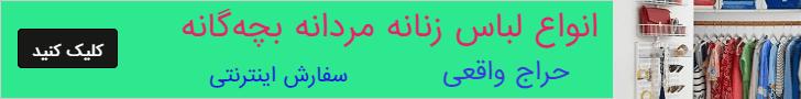 پوشاک باسلام