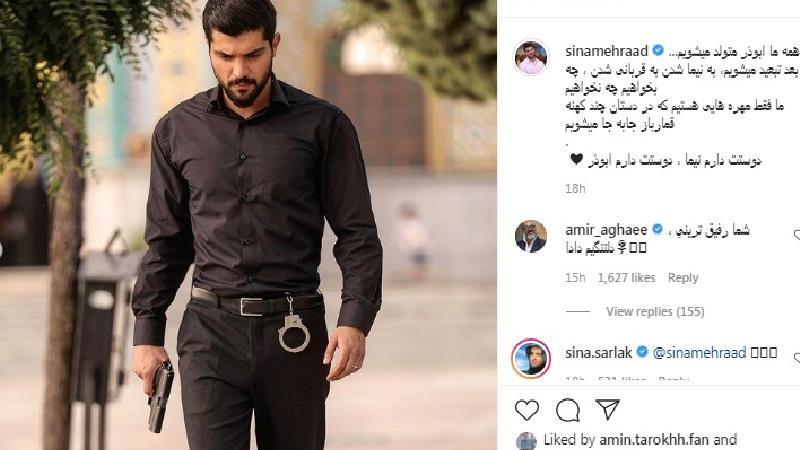 دل نوشته غمناک  سینا مهراد درباره سریال آقازاده