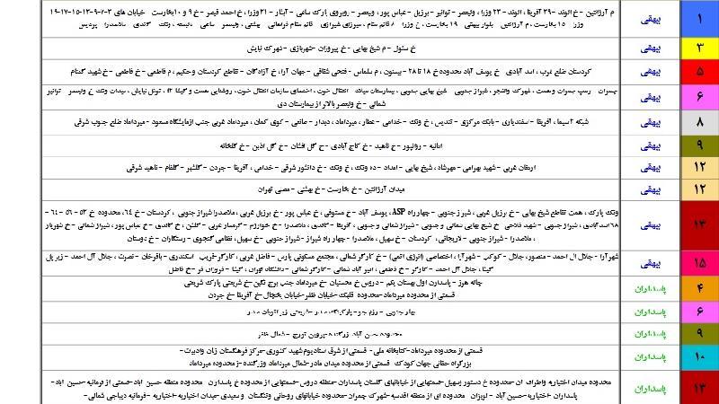 جدول خاموشی های تهران از 17 تا 20 خرداد