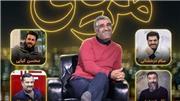 شوخی های خنده دار پژمان جمشیدی و شهاب حسینی در برنامه هم رفیق