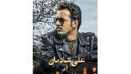 بیوگرافی کامل علی شادمان بازیگر نقش کاوه در سریال می خواهم زنده بمانم