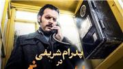 بیوگرافی پدرام شریفی بازیگر نقش نادر در سریال می خواهم زنده بمانم
