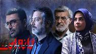 بازیگران سریال خانه امن و ساعت پخش و تکرار از شبکه آی فیلم