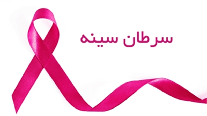 سرطان پستان بیشترین آسیب روانی را به زنان وارد میکند
